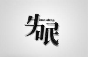如果你失眠,这个方法会带给你很大帮助