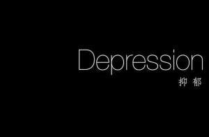 抑郁症:活着比自杀需要更大的勇气?