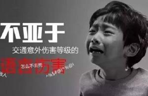 《原生家庭》-言语虐待型父母