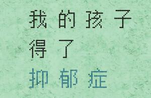 """""""我(wo)家孩(hai)子得了(liao)抑郁癥,怎麼辦?"""""""