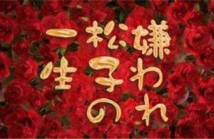 """被嫌弃松子的疯狂爱恋   """"边缘型""""人格的恋爱世界"""