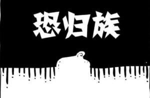 """心理專家解(jie)析︰過(guo)年""""恐歸族""""為何怕回家?"""